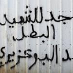 honor-for-the-hero-martyr-mouhamed-bouazizi.jpg